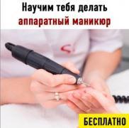Аппаратный маникюр для начинающих: пошаговый бесплатный урок