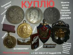 BUY BONDS, PAPER MONEY, BONDS BADGES MEDALS COIN ICONS