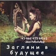 Clairvoyant services in Samara. Divination. Rites. Love spells