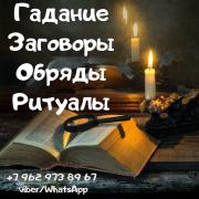 Clairvoyant services in St. Petersburg. Divination. Rites. Love spell