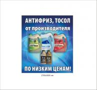 Dzerzhinsky antifreeze in bulk buy . NGOS KHIM-SINTEZ