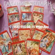 Fortune telling online. Love spell on the photo. Removal of spoilage