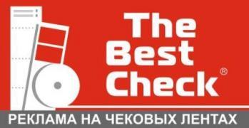 Франшиза THE BEST CHECK - Реклама на чеках