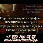 Healer in Moscow. Divination. Love spells. Return of loved ones