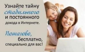 Job for Housewives, moms in the decree, the combination and podrabotki