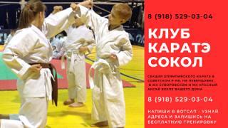 Karate for children Rostov Leventsovka