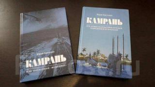 Книга от автора: Камрань, или Последний Фокстрот во Владивостоке