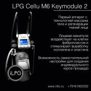 LPG аппараты. Продажа, аренда, рассрочка. LPG Cellu M6 Integral