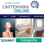 Plumbing in Kiev from the leading German producers of