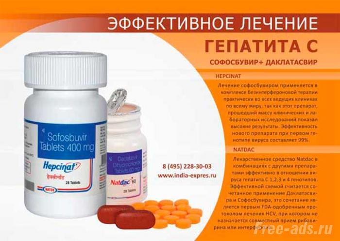 Лечение гепатита с отзывы вылечившихся