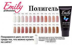 Poligel Emily Acryl Gel 60ml