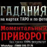 Помощь ясновидящей Омск
