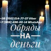 Таролог в Москве. Любовный приворот Москва