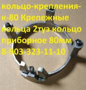 The mounting ring 2туэ-111, a ring-mounts-K-80